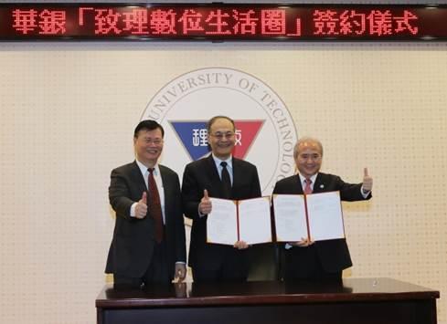 致理科大講座教授丁克華、校長尚世昌、華南銀行副總經理許柏林,簽署合作意向書。