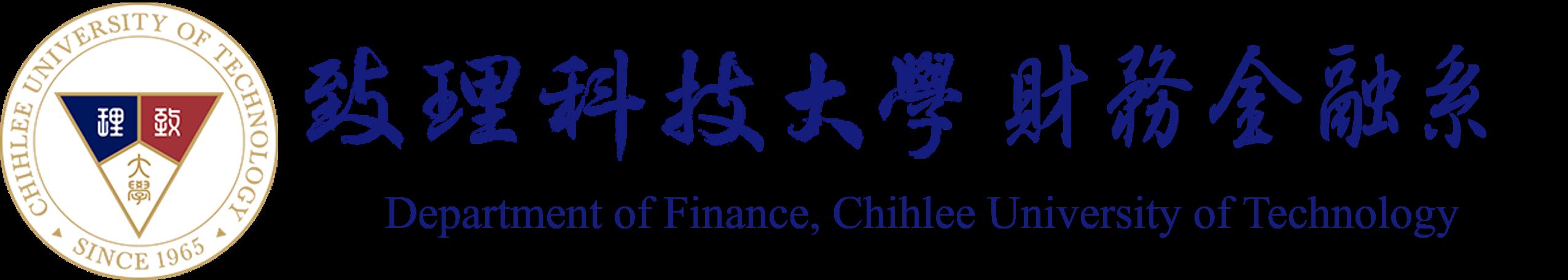 致理科技大學財務金融系
